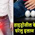 हाइड्रोसील के कारण, लक्षण और इलाज हिंदी में | Best Baba Ramdev Tips And Home Remedies to Cure Hydrocele