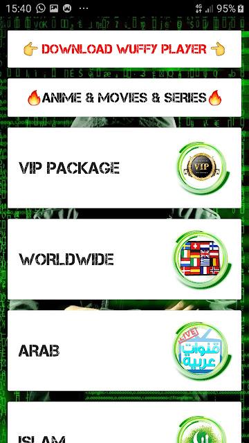 تحميل تطبيق Aliwix TV Lite.apk لمشاهدة اقوى القنوات المشفرة العالمية و العربية الاصدار الاخير