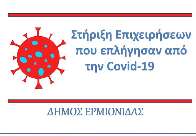Στήριξη στις πληττόμενες επιχειρήσεις από την πανδημία αποφάσισε ο Δήμος Ερμιονίδας
