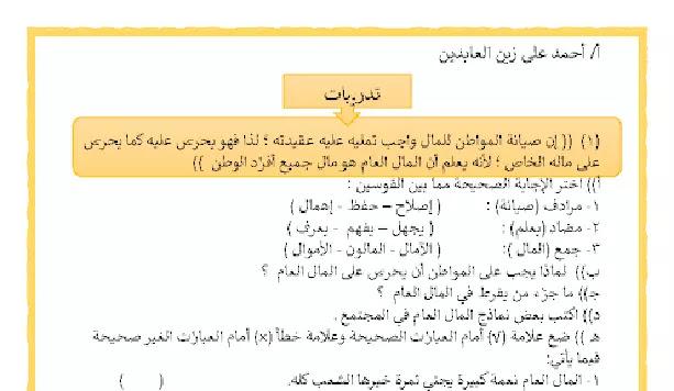 مذكرة لغة عربية منهج الصف الاول الاعدادي ترم اول