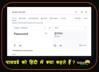पासवर्ड-को-हिंदी-में-क्या-कहते-हैं