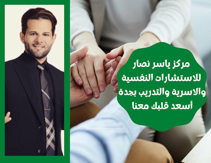 مركز استشارات نفسية بجدة للحجز عيادة ياسر نصار للاستشارات 0557373131