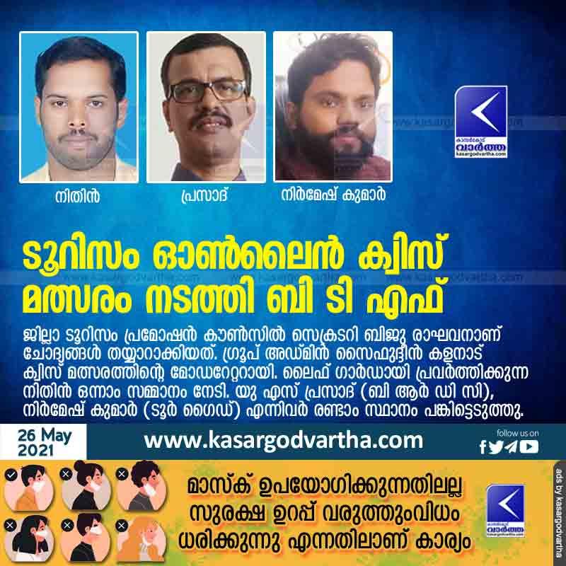 News, Kasaragod, Kerala, BTF, Tourism Online Quiz, Online Quiz, Tourism, Quiz, BTF conducts Tourism Online Quiz.