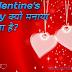 वेलेंटाइन डे क्यों मनाया जाता है ? Why Valentine Day ?