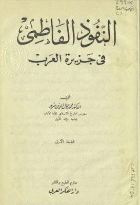 النفوذ الفاطمي في جزيرة العرب - محمد سرور , pdf