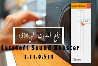 أفضل برنامج لرفع مستوى الصوت حتى 500٪ Letasoft Sound Booster1.11.0.514