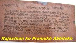 Rajasthan ke Pramukh Abhilekh in hindi