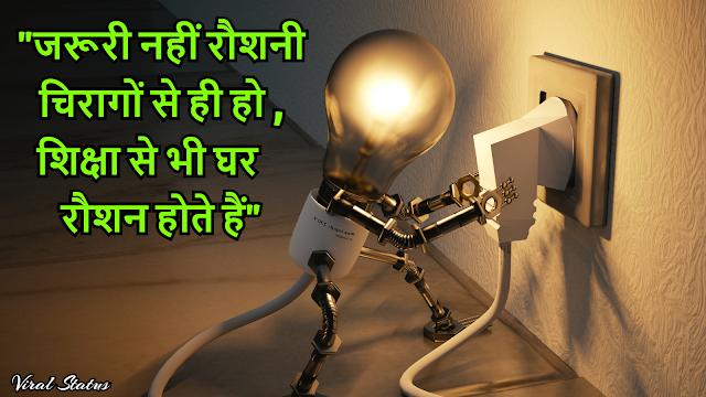 """""""जरूरी नहीं रौशनी चिरागों से ही हो , Best Motivational Quotes in Hindi."""