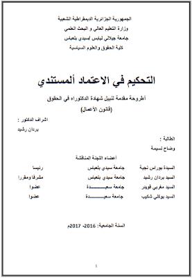 أطروحة دكتوراه: التحكيم في الاعتماد المستندي PDF