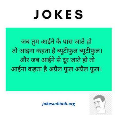 April fool Jokes friends in Hindi