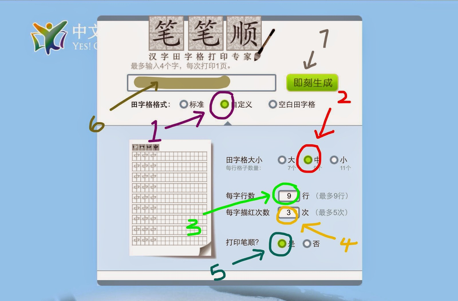 Free Personalized Chinese Character Practice Worksheets