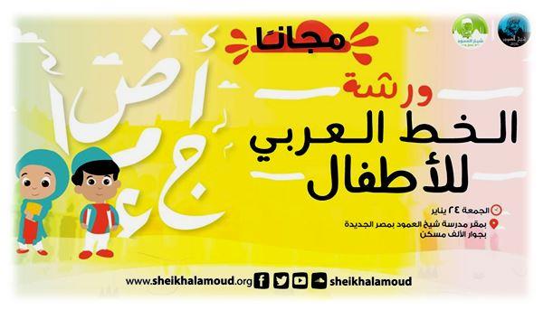 مدرسة شيخ العمود بالقاهرة تعلن عن ورشة مجانية لـ الخط العربي للأطفال