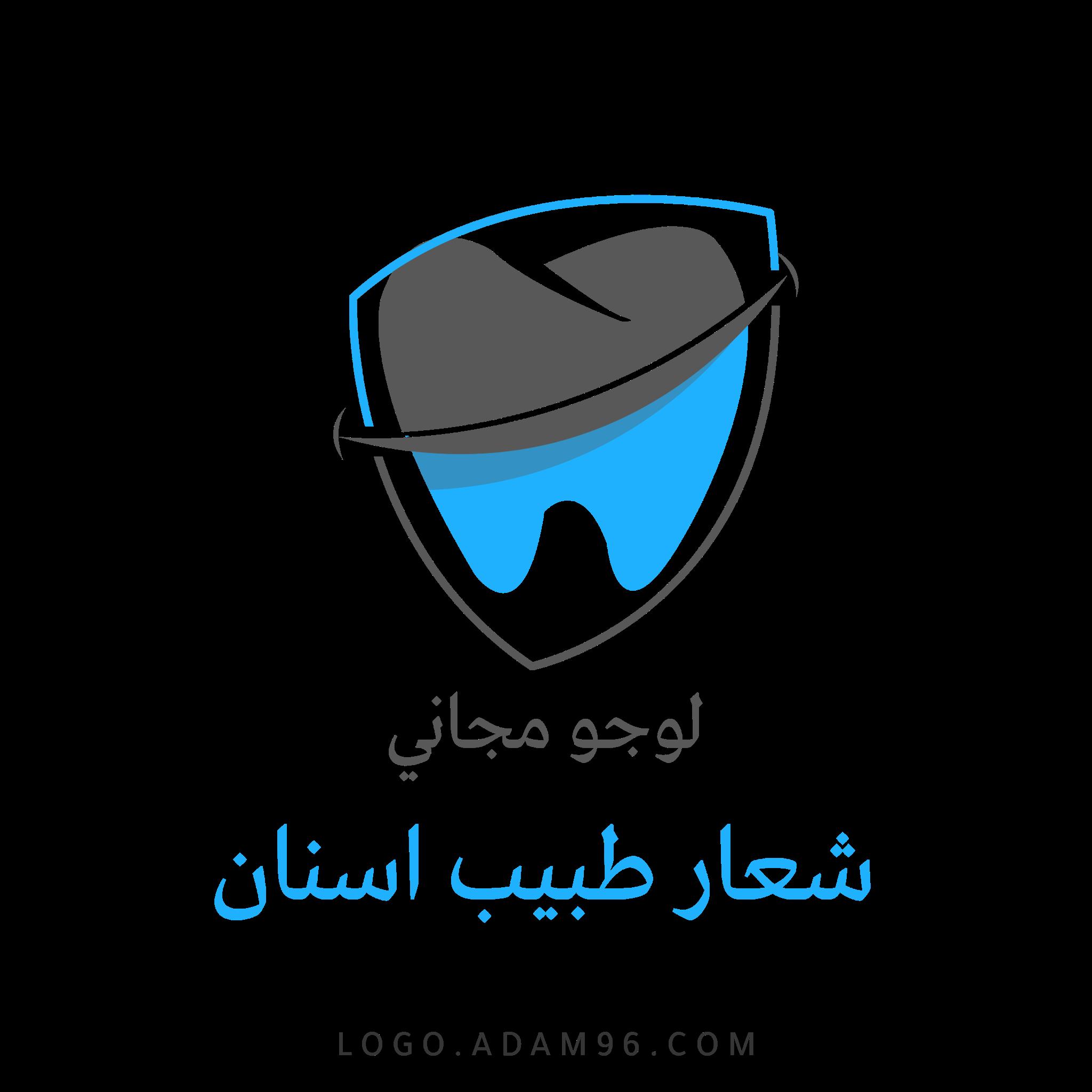 تحميل شعار طبيب اسنان مجاني بدون حقوق لوجو احترافي بصيغة PSD - PNG