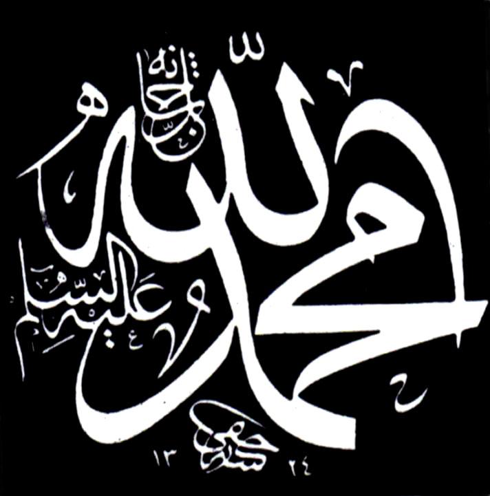 Image result for كلمة محمد رسول الله بالخط العربي