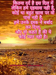 20+ Sad Hindi Shayari With Images For Whatsapp Status