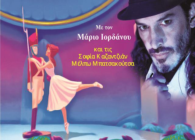 """Ο """"Μολυβένιος Στρατιώτης"""" με τον Μάριο Ιορδάνου στο Άργος"""