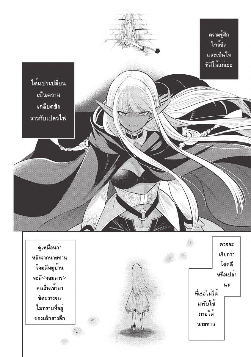 อ่านการ์ตูน Maou no Ore ga Dorei Elf wo Yome ni Shitanda ga Dou Medereba Ii ตอนที่ 31 หน้าที่ 6