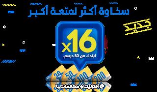 روشارج X16 ابتداءا من 30 درهم عند إتصالات المغرب
