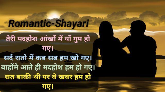 Best Romantic Sms,Best Romantic Shayari,Romantic movment