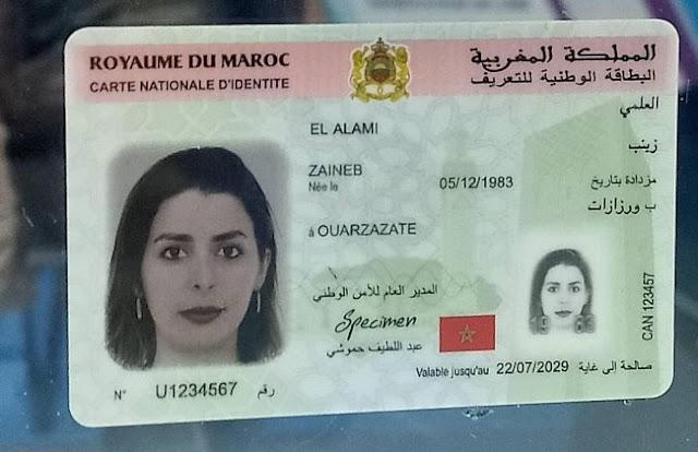 خبر عام... هذه مميزات البطاقة الوطنية الجديدة حسب المديرية العامة للأمن الوطني
