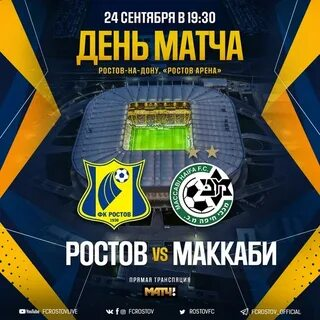 Ростов - Маккаби Х прогноз на матч, где будет трансляция смотреть онлайн в19:30 МСК. 24.09.2020г.