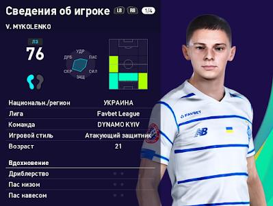 PES 2021 Faces Vitaliy Mykolenko by Serge