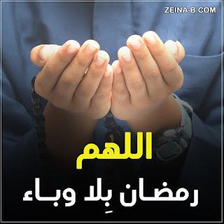 اللهم رمضان بلا وباء