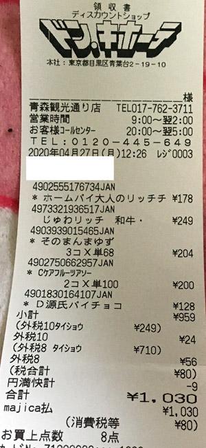 ドン・キホーテ 青森観光通り店 2020/4/27 のレシート