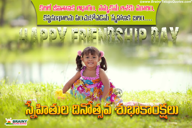 Top and Trending Telugu friendship day whatsapp Pictures Quotes Images,Latest Telugu Friendship Day SMS Images Free,Good Friendship Day Best Pics online, latest friendship day quotes,friendship day love Pictures in Telugu,Telugu Awesome Friendship Day Pics and Quotes Lines,Quotes on Friendship in Telugu, Friendship day Quotes with hd wallpapers, Best Friendship Day quotes,Best Friendship Day wallpapers greetings,Telugu Inspiring Friendship Day Messages and Online Images,Latest New Friendship Day Telugu kavithalu,new Friendship Quotes for Girls in Telugu,Telugu Awesome Friendship Day Pics and Quotes Lines,Quotes on Friendship in Telugu, Friendship day Quotes with hd wallpapers, Best Friendship Day quotes,Best Friendship Day wallpapers greetings