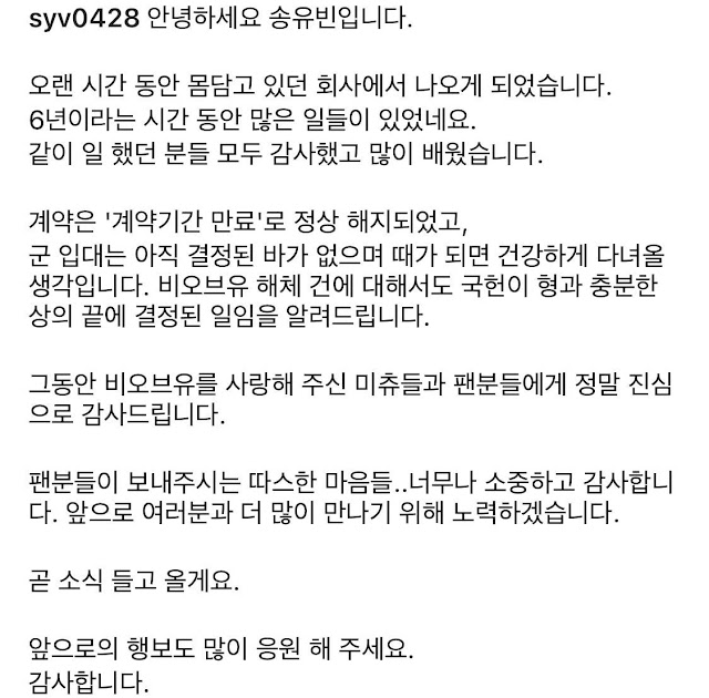 B.O.Y Song Yuvin shares message to fans after the news of leaving the company, Knetz comments.