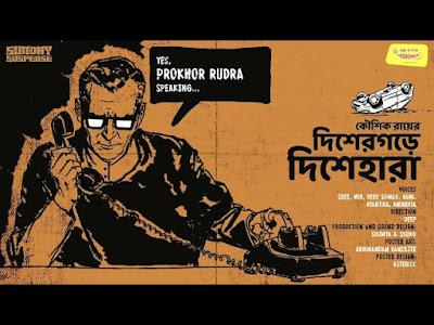 Prokhor Rudra | Dishergarh Ey Dishehara | Kaushik Ray