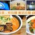 長崎美食 - 柊拉麵 番茄拉麵 (觀光通)