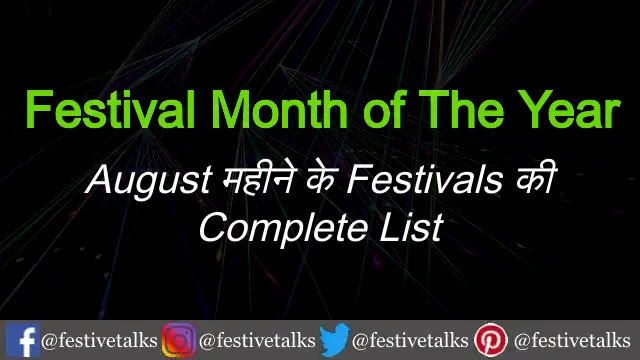Festival of August in Hindi-Whole List of August Festival