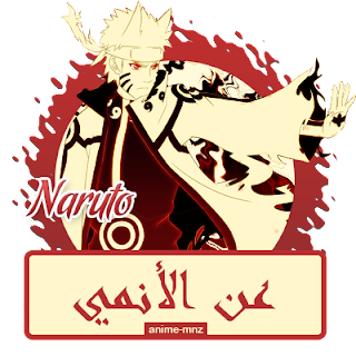01- مشاهده وتحميل جميع حلقات ناروتو الموسم الاول مترجم عربي اون لاين | Naruto S1 Online مشاهده مباشره  1