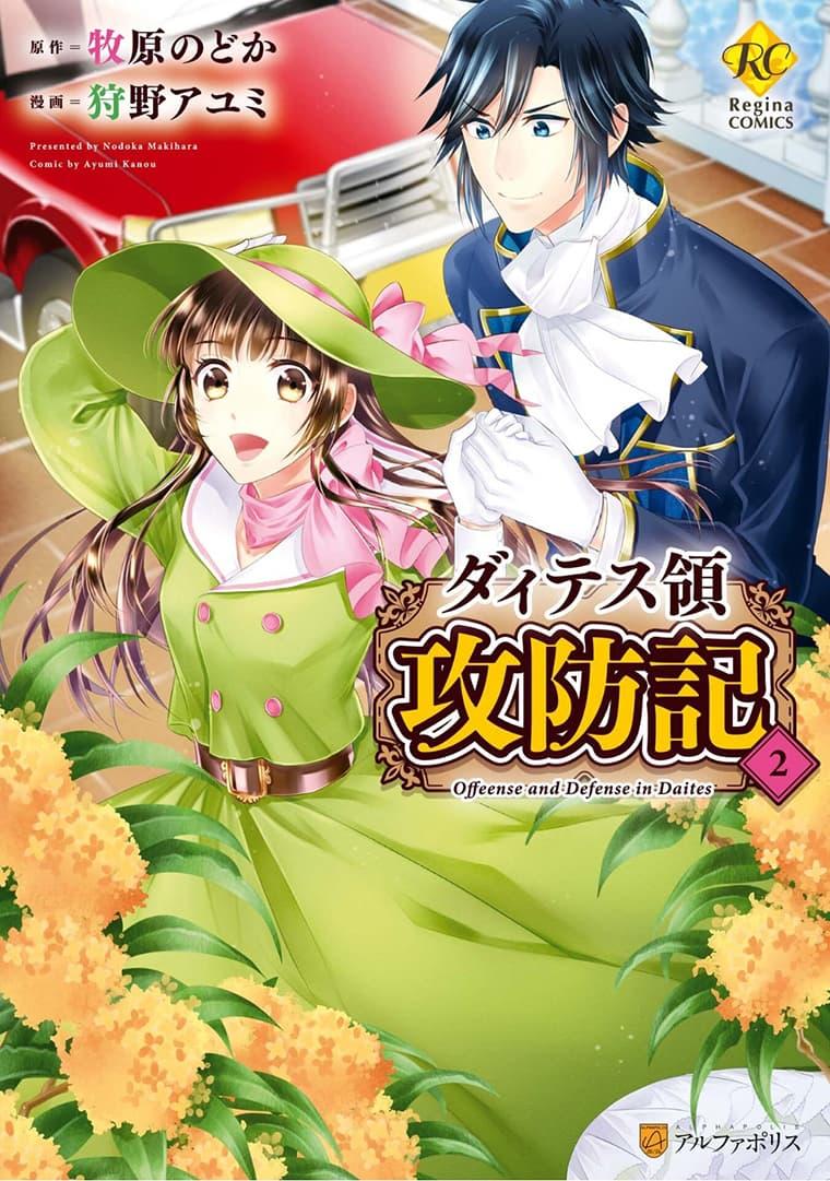อ่านการ์ตูน Daites Ryou Koubouki ตอนที่ 7 หน้าที่ 1