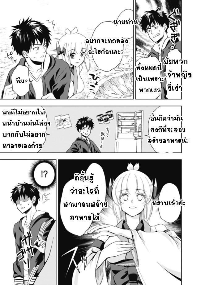 Ore no Ie ga Maryoku Spot datta Ken - Sundeiru dake de Sekai Saikyou - หน้า 9