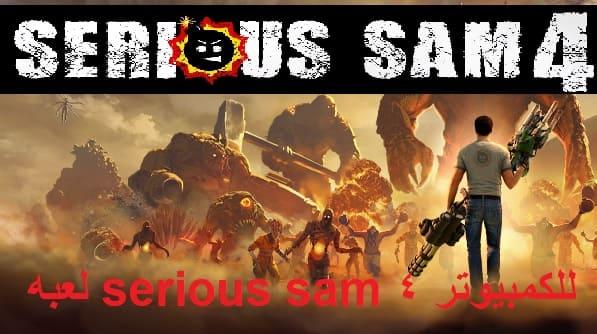 تحميل لعبه serious sam 4 للكمبيوتر النسخة الاصلية كاملة برابط مباشر