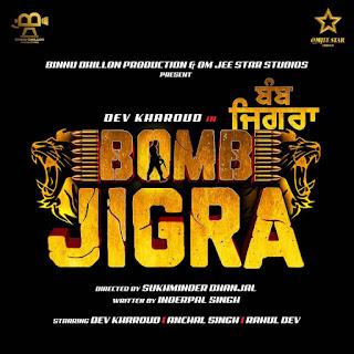 Bamb Jigra - Dev Kharoud