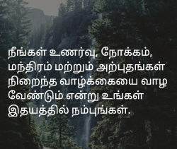 Tamil life Quotes images, success life tamil Quotes, life tamil images,