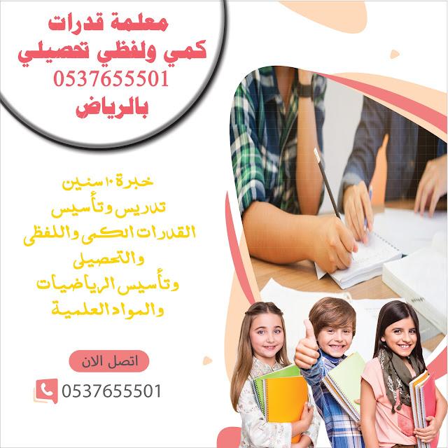 معلمة قدرات بالرياض | مدرسة خبرة في القدرات والقياس 0537655501