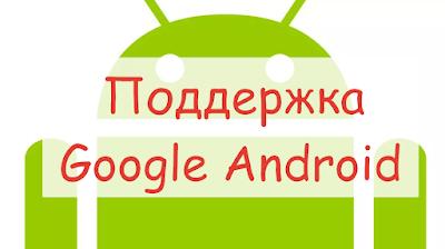 Техподдержка Google Android, горячая линия, служба поддержки