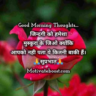 Suprabhat msg in hindi