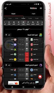 الصفحة الرئيسية تطبيق موبي كورة