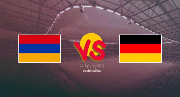 نتيجة مباراة ألمانيا وأرمينيا اليوم 5 سبتمبر 2021 في تصفيات أوروبا المؤهلة لكأس العالم 2022