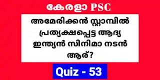കേരളത്തിൽ ഇതുവരെ എത്ര തവണ രാഷ്ട്രപതി ഭരണം ഏർപ്പെടുത്തിയിട്ടുണ്ട്, Expected GK | LDC | LGS | Degree Prelims Quiz No - 53,