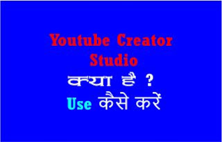What Is Youtube Creator Studio How To Use