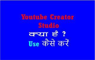 Youtube Creator Studio क्या है ? Use कैसे करें ?