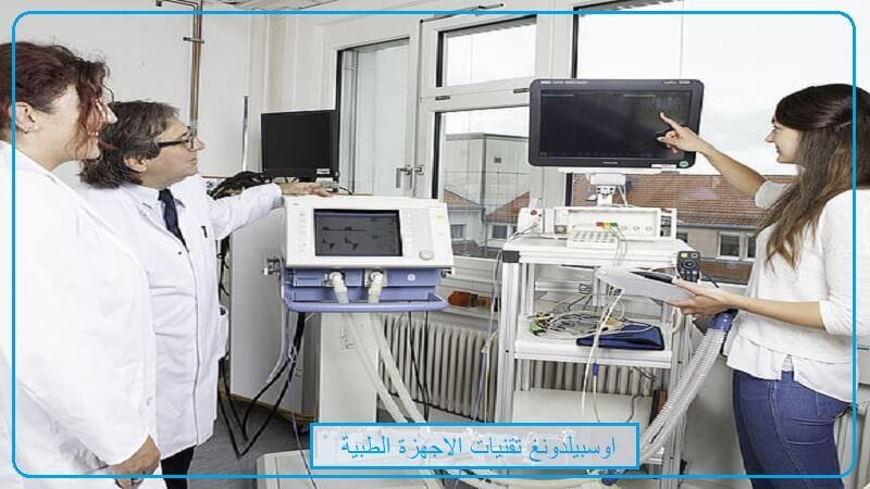 اوسبيلدونغ Medizintechniker في المانيا باللغة العربية اوسبيلدونغ طبي اوسبيلدونغ تقنيات اوسبيلدونغ كهرباء اوسبيلدونغ في المشفة