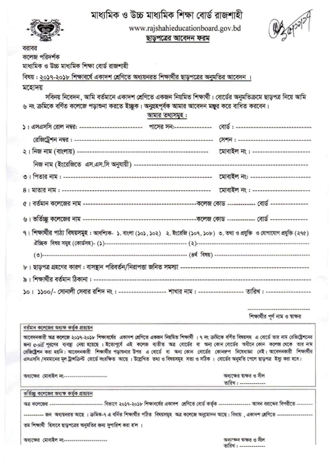 Rajshahi Education Board College Transfer Form