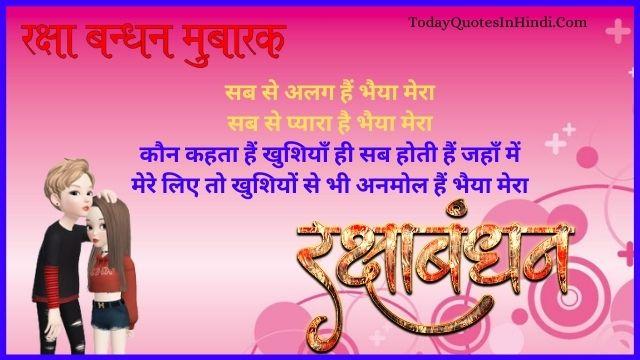 happy raksha bandhan shayari in hindi, raksha bandhan wish in hindi